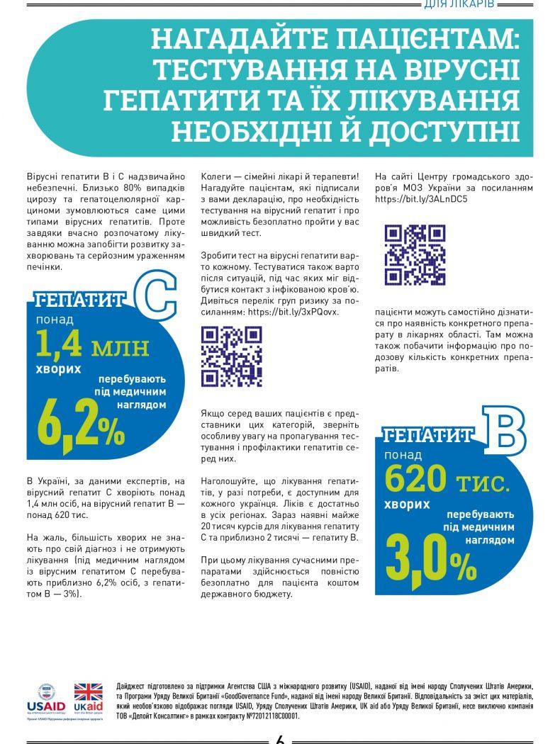 medykam_kolir-1_page-0006
